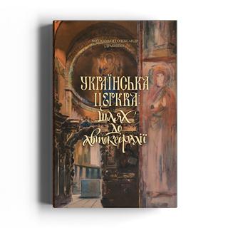 Українська Церква: шлях до автокефалії
