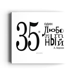 35 и один любопытный