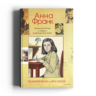 Анна Франк. Графічна біографія