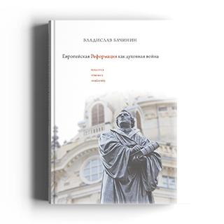 Европейская реформация как духовная война