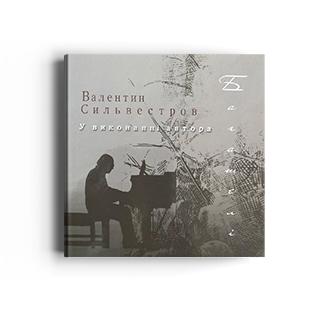 Багателі. 5 CD