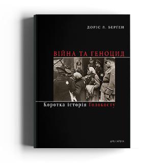 Війна та геноцид. Коротка історія Голокосту