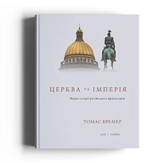 Церква та імперія