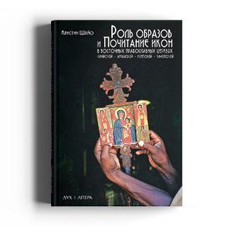 Роль образов и почитание икон в восточных православных церквах