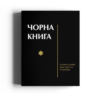 Чорна книга: про злочинне повсюдне знищення євреїв німецько-фашистськими загарбниками в тимчасово окупованих районах Радянського Союзу та таборах знищення в Польщі під час війни 1941–1945 років