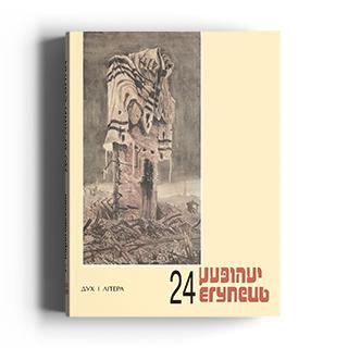 Єгупець № 24