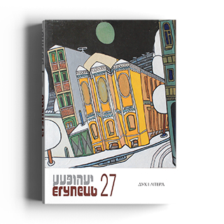 Єгупець № 27