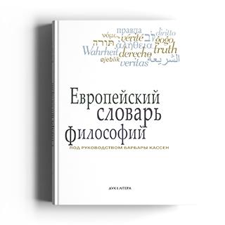Европейский словарь философий. Т.1