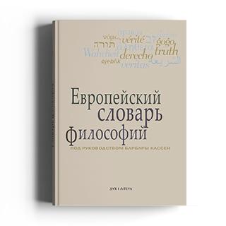Европейский словарь философий. Т. 2
