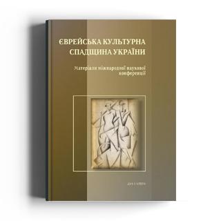Єврейська культурна спадщина України