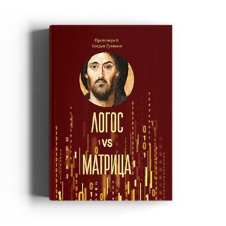 Логос vs Матрица. Вера Церкви и гипотеза симуляции