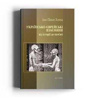 Українсько-єврейські взаємини: від історії до пам'яті