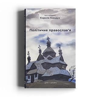 Політичне православ'я: доктрина, що розділяє Церкву