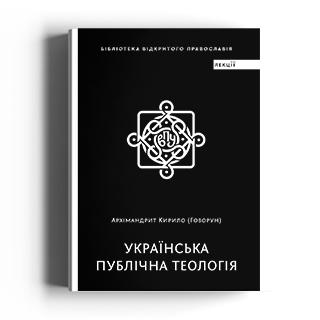 Українська публічна теологія