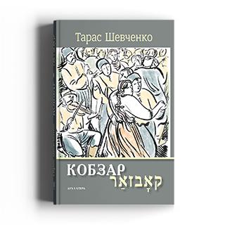 Кобзар. Вибрані твори: видання-білінгва