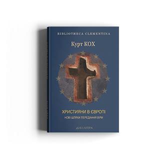 Християни в Європі. Нові шляхи передання віри