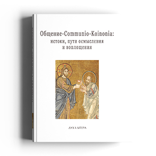 Общение-Communio-Koinonia