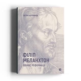 Філіп Меланхтон. Фенікс Реформації