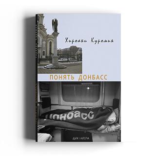 Понять Донбасс