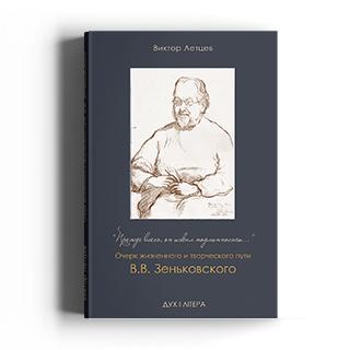 Прежде всего, он искал подлинности: Очерк жизненного и творческого пути В.В. Зеньковского