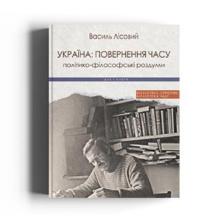 Україна: повернення часу. Політико-філософські роздуми