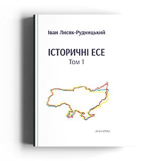 Історичні есе (в 2-х тт.)