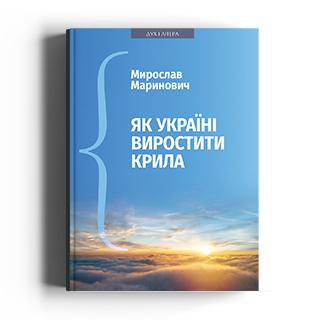 Як Україні виростити крила: Виступи, статті, доповіді, інтерв'ю (2018–2021 рр.).