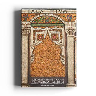 Декоративные ткани в мозаиках Равенны