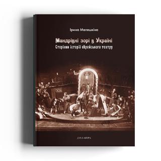 Мандрівні зорі в Україні. Сторінки історії єврейського театру