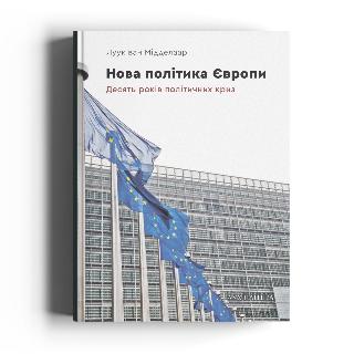 Нова політика Європи: десять років політичних криз