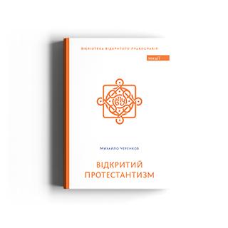 Відкритий протестантизм