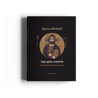 Ісус крізь століття