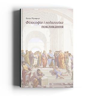 Філософія і педагогіка покликання