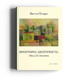 Фронтирна ідентичність: Одеса ХХ століття