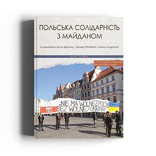 Польська солідарність з Майданом