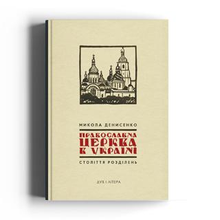 Православна Церква в Україні: Століття розділень