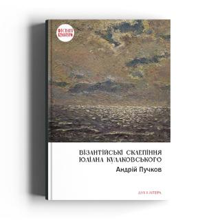 Візантійські склепіння Юліана Кулаковського: Київські контексти