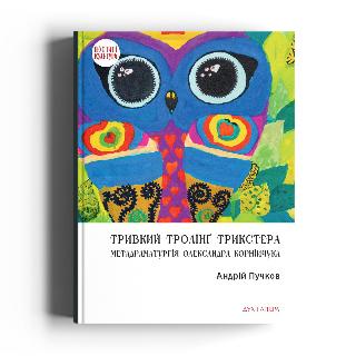 Тривкий тролінґ трикстера: метадраматургія Олександра Корнійчука
