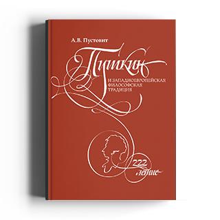 Пушкин и западноевропейская философская традиция / Издание 3-е, дополненное