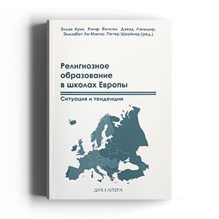 Религиозное образование в школах Европы