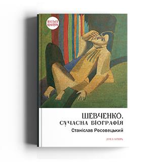 Шевченко. Сучасна біографія