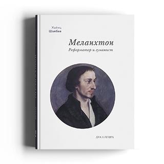 Филипп Меланхтон — реформатор и гуманист