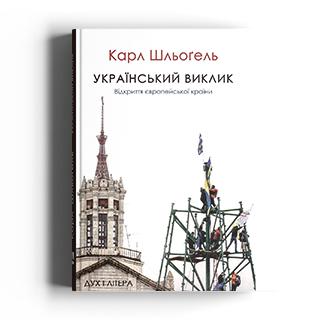 Український виклик