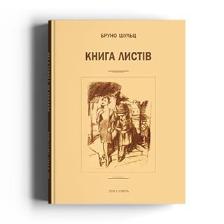 Книга листів