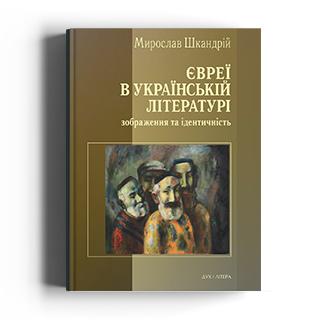 Євреї в українській літературі. Зображення та ідентичність
