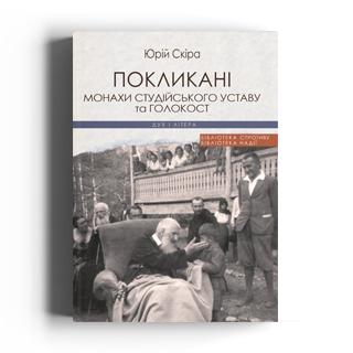 Покликані: Монахи Студійського Уставу та Голокост
