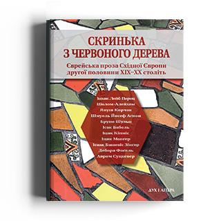Скринька з червоного дерева: Єврейська проза Східної Європи другої половини ХІХ — ХХ століть