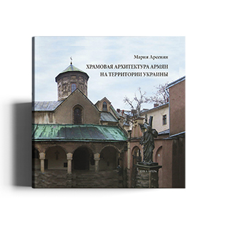 Храмовая архитектура армян на территории Украины