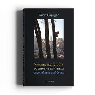 Українська історія, російська політика, європейське майбутнє