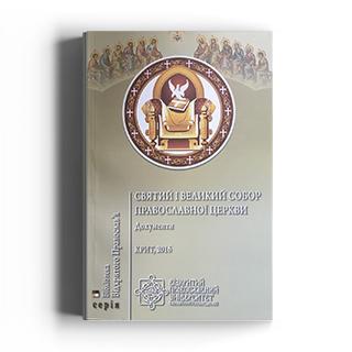 Документи Святого і Великого Собору Православної Церкви